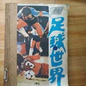 足球世界 1986年1-12期馆藏合订本
