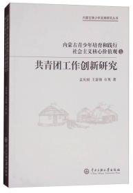 内蒙古青少年发展研究丛书:内蒙古青少年培育和践行社会主义核心价值观与共青团工作创新研究