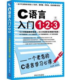 C语言入门1.2.3一个老鸟的C语言学习心得周凌霄清华大学出版社9787302340539