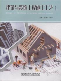 建筑与装饰工程施工工艺(第2版)