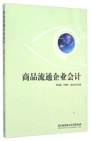 商品流通企业会计 李尚越 北京理工大学出版社  9787568218153