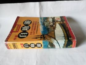 中国自助游2004升级版