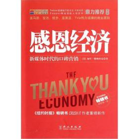 感恩经济:新媒体时代的口碑营销