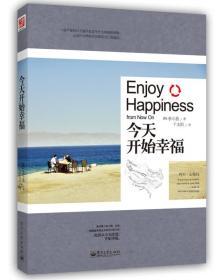 今天开始幸福 (韩) 李斗勇著 电子工业出版社