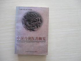 中国传统医药概览   271