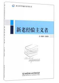 新老经验主义者/西方哲学编译系列丛书