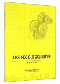 UG NX8.0实用教程