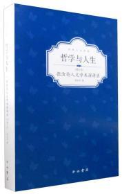 【正版仅库存现货促销】哲学与人生张汝伦人文学术演讲录.