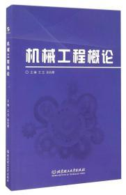 二手机械工程概论王玉  张兆隆北京理工大学出版社978756822161