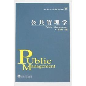 公共管理学 徐双敏 9787307057531