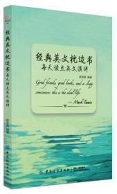 经典英文枕边书:每天读点英文演讲