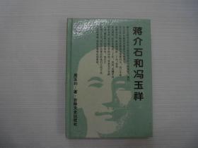 旧书  蒋介石政治关系大系《蒋介石和冯玉祥》A5-11