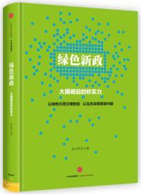 绿色新政:大国崛起的软实力