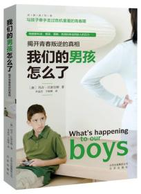 9787200114096-mi-我们的男孩怎么了揭开青春叛逆的真相