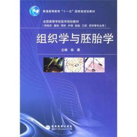 组织学与胚胎学 徐晨 9787040250978