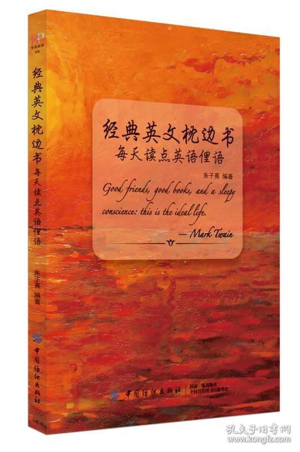 经典英文枕边书 每天读点英文俚语
