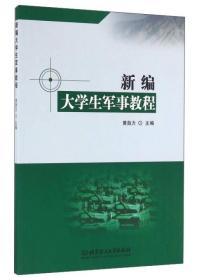 正版送书签wh-9787568222433-新编大学生军事教程