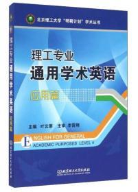 理工专业通用学术英语:应用篇:Level 4
