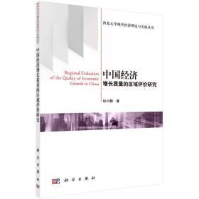 西北大学现代经济理论与实践丛书:中国经济增长质量的区域评价研究