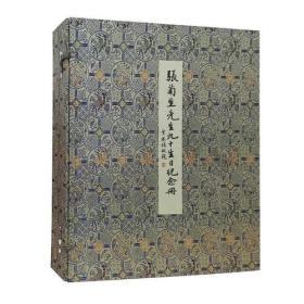 张菊生先生九十生日纪念册
