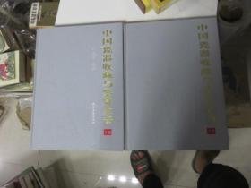 中国瓷器收藏与鉴赏全书 上下