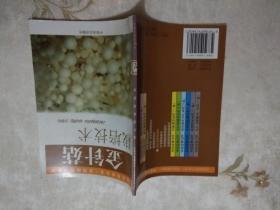 金针菇栽培技术