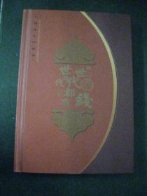 世世代代都有钱 中国历代古钱币【6枚古钱币】附有鉴定书及公证书一份
