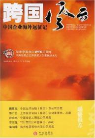 送书签lt-9787508608303-跨国风云--中国企业海外远征记