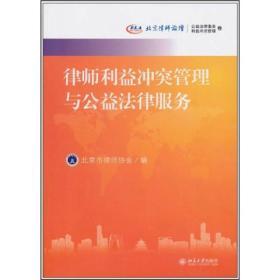 北京律师论坛