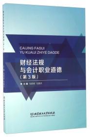 正版二手财经法规与会计职业道德第三3版马珍珍马英杰北京理工大9787568224406