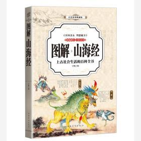 白话彩图典藏版:图解  山海经