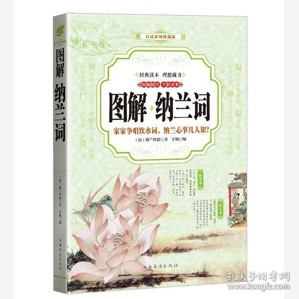 白话彩图典藏版  图解—纳兰词
