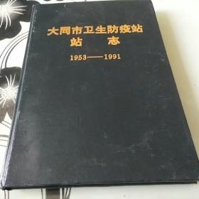 大同市卫生防疫站站志    1953一1991