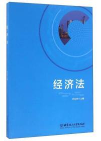 经济法 史亚洲 北京理工大学出版社 9787568225571