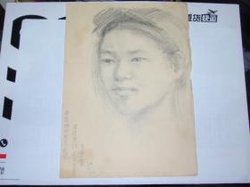 天津著名画家苗延荣1976年给吴桂荣的素描!(16开大小)070102