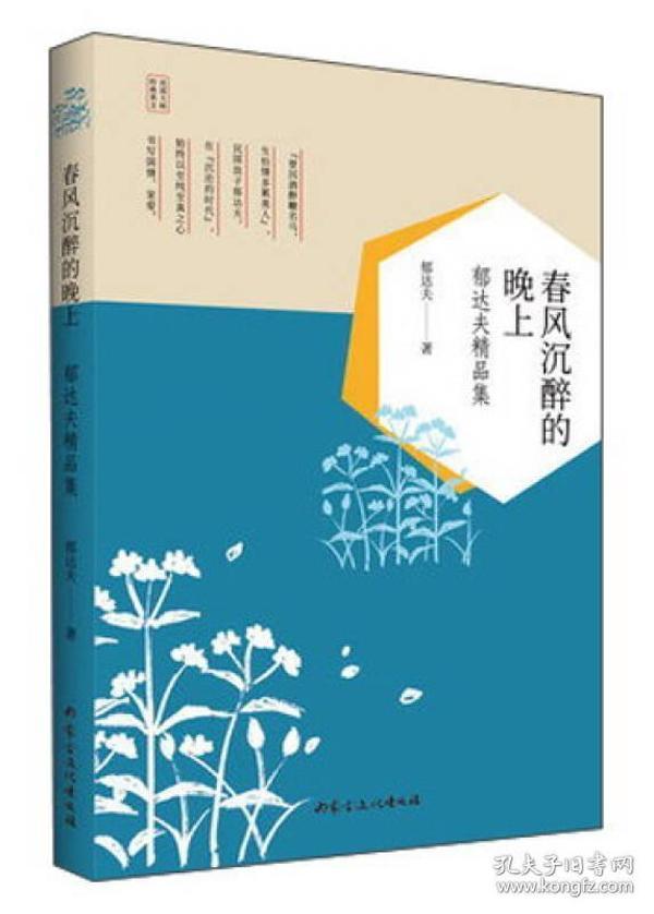 [社版]郁达夫精品集:春风沉醉的晚上