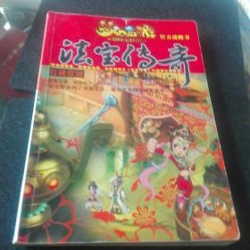 梦幻西游--法宝传奇官方攻略书,无盘