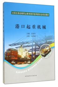 港口起重机械/全国交通运输职业教育教学指导委员会规划教材