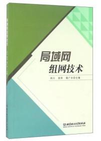 【二手包邮】局域网组网技术 肖川 北京理工大学出版社