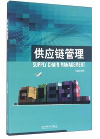 供应链管理王鹏北京理工大学出版社9787568226448