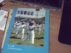 太极拳运动【增订本】