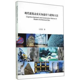 现代建筑表皮认知途径与建构方法
