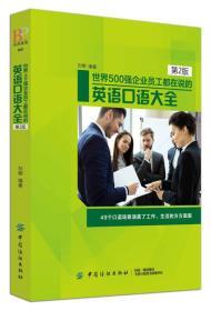 世界500强企业员工都在说的英语口语大全 第2版