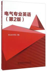 电气专业英语(第2版)