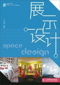 展示设计 王芝湘 人民邮电出版社 9787115372390