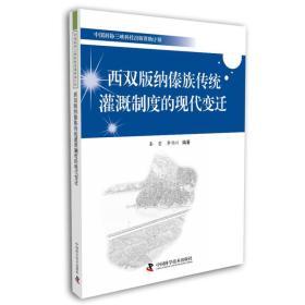中国科协三峡科技出版资助计划:西双版纳傣族传统灌溉制度的现代变迁