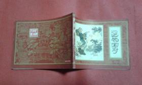 红楼梦之六 三进荣国府  1982年一版一印