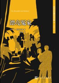 菲茨杰拉德作品全集:漂亮冤家(2017年新版)