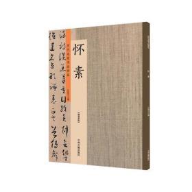 怀素:历代名家书法珍品 超清原帖
