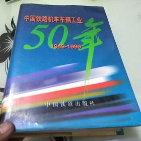 中国铁路机车车辆工业五十年:1949-1999